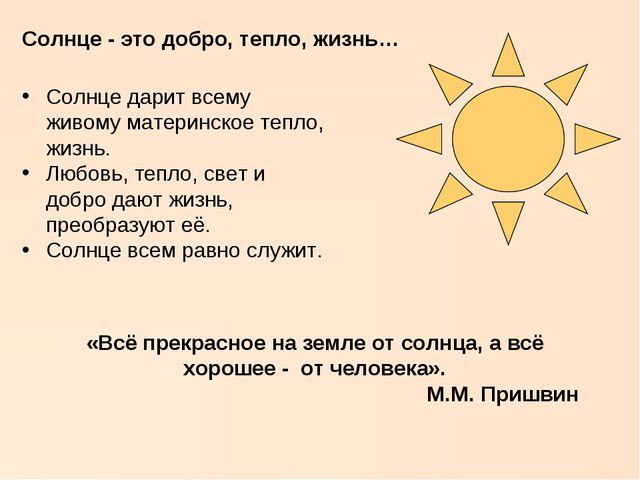 Солнце - это добро, тепло, жизнь… Солнце дарит всему живому материнское тепло...