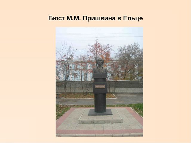 Бюст М.М. Пришвина в Ельце