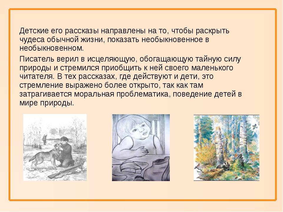 Детские его рассказы направлены на то, чтобы раскрыть чудеса обычной жизни,...