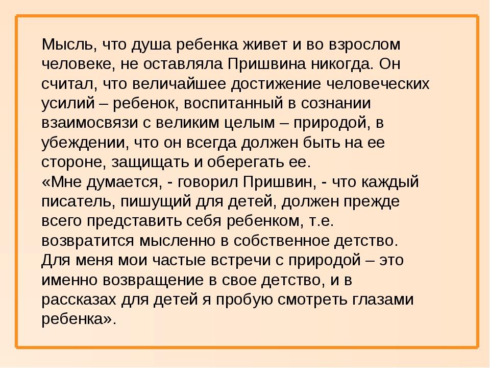 Мысль, что душа ребенка живет и во взрослом человеке, не оставляла Пришвина...