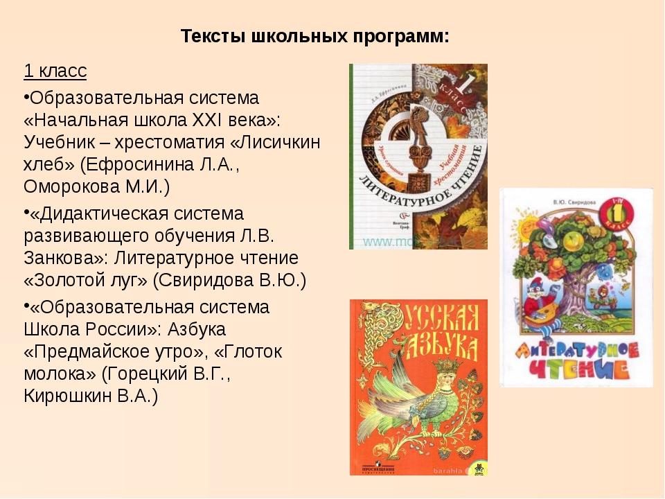 1 класс Образовательная система «Начальная школа XXI века»: Учебник – хрестом...