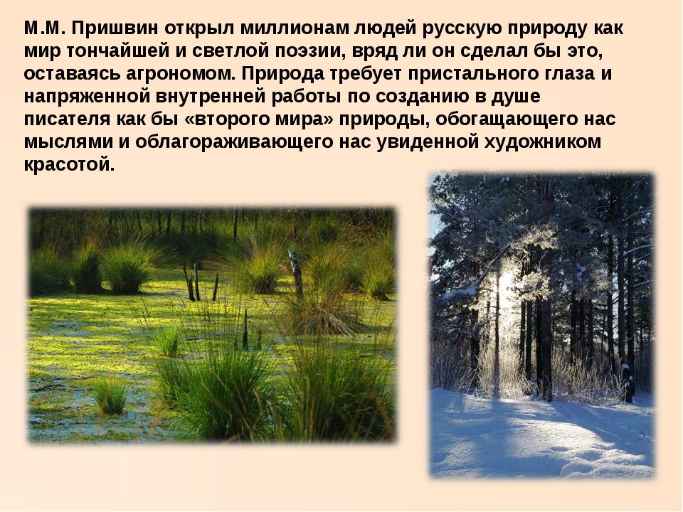 М.М. Пришвин открыл миллионам людей русскую природу как мир тончайшей и светл...