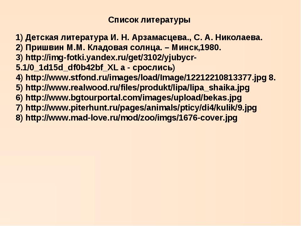 Список литературы 1) Детская литература И. Н. Арзамасцева., С. А. Николаева....