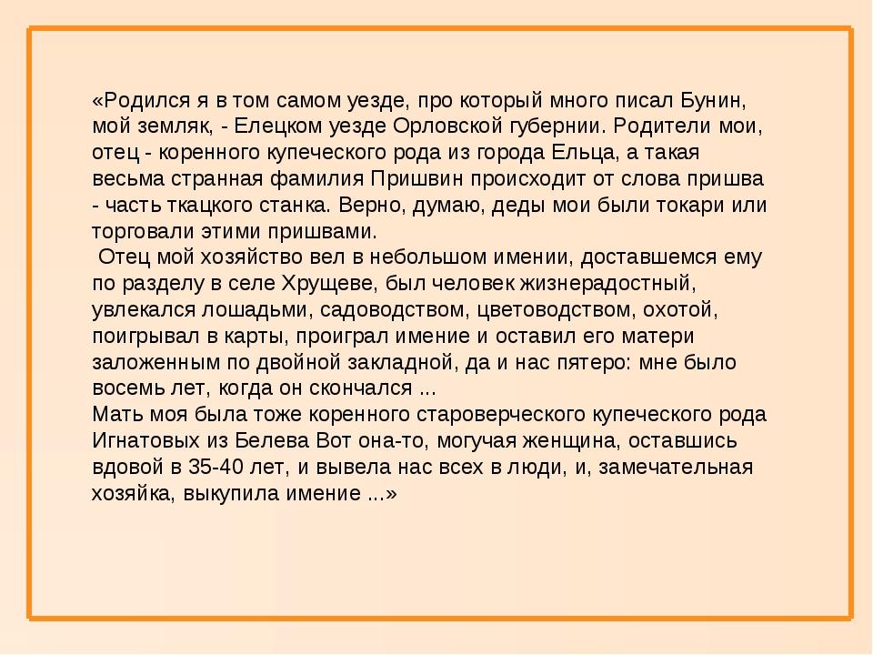 «Родился я в том самом уезде, про который много писал Бунин, мой земляк, - Е...