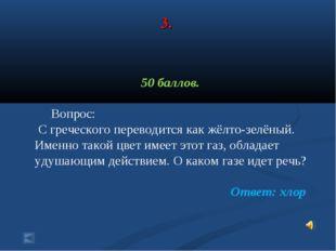 3. 50 баллов. Вопрос: С греческого переводится как жёлто-зелёный. Именно тако