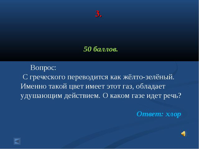 3. 50 баллов. Вопрос: С греческого переводится как жёлто-зелёный. Именно тако...