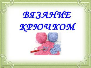 ВЯЗАНИЕ КРЮЧКОМ © Фокина Лидия Петровна