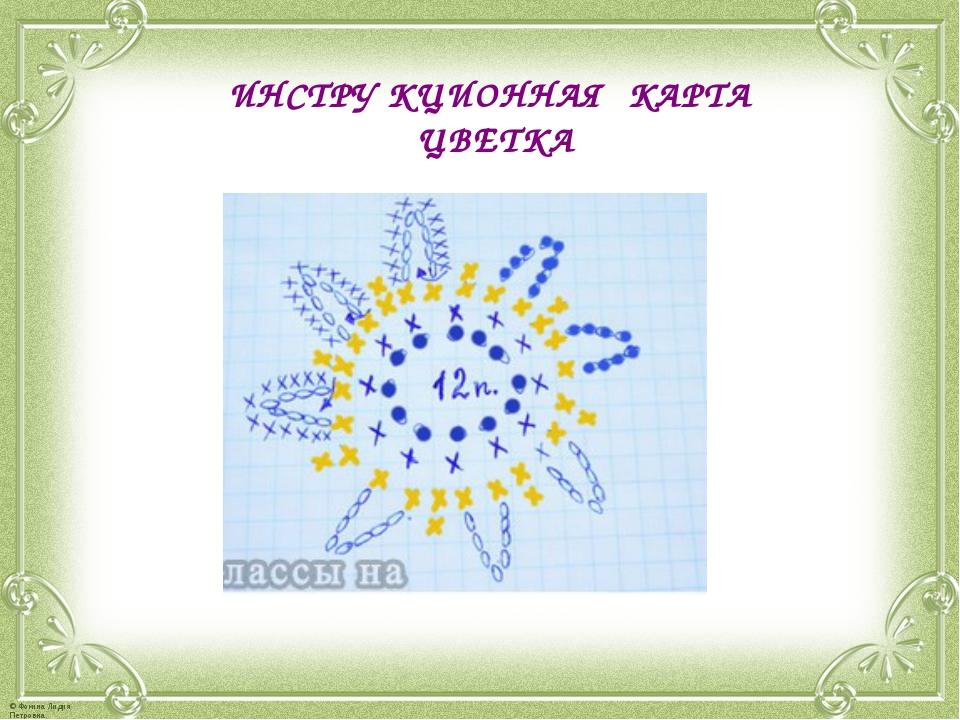 ИНСТРУ КЦИОННАЯ КАРТА ЦВЕТКА © Фокина Лидия Петровна