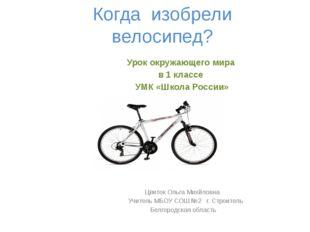 Когда изобрели велосипед? Урок окружающего мира в 1 классе УМК «Школа России»