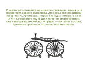В некоторых источниках указывается совершенно другая дата изобретения первог
