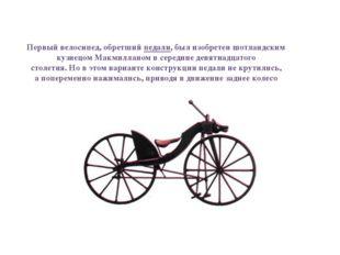 Первый велосипед, обретшийпедали, был изобретеншотландским кузнецом Макмилл