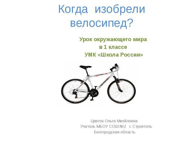 Когда изобрели велосипед? Урок окружающего мира в 1 классе УМК «Школа России»...