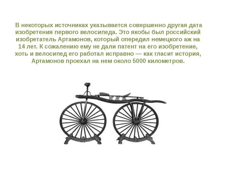 В некоторых источниках указывается совершенно другая дата изобретения первог...