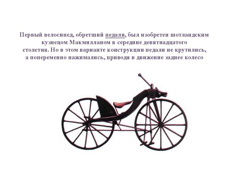 Первый велосипед, обретшийпедали, был изобретеншотландским кузнецом Макмилл...