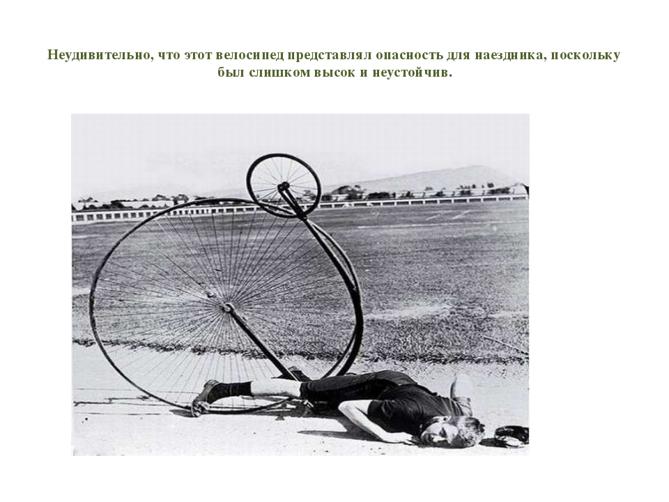 Неудивительно, чтоэтот велосипед представлял опасность длянаездника, поскол...