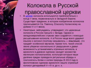 Колокола в Русской православной церкви Вцерквиколокола используются приблиз