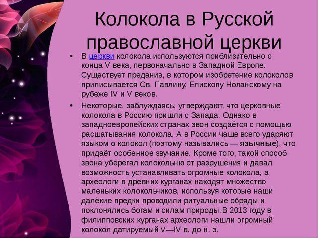 Колокола в Русской православной церкви Вцерквиколокола используются приблиз...
