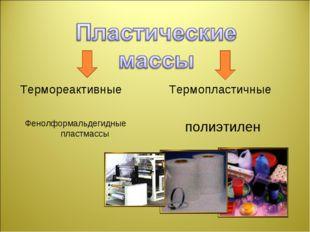 Термореактивные Термопластичные Фенолформальдегидные пластмассы полиэтилен