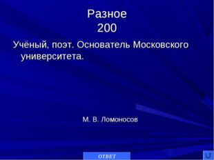 Разное 200 Учёный, поэт. Основатель Московского университета. ОТВЕТ М. В. Лом