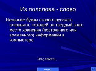 Из полслова - слово Название буквы старого русского алфавита, похожей на твер