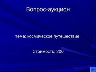 Вопрос-аукцион тема: космическое путешествие Стоимость: 200