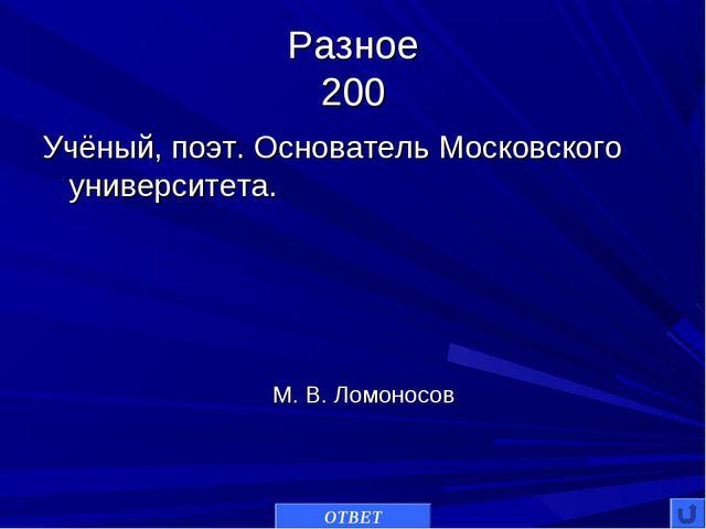 Разное 200 Учёный, поэт. Основатель Московского университета. ОТВЕТ М. В. Лом...