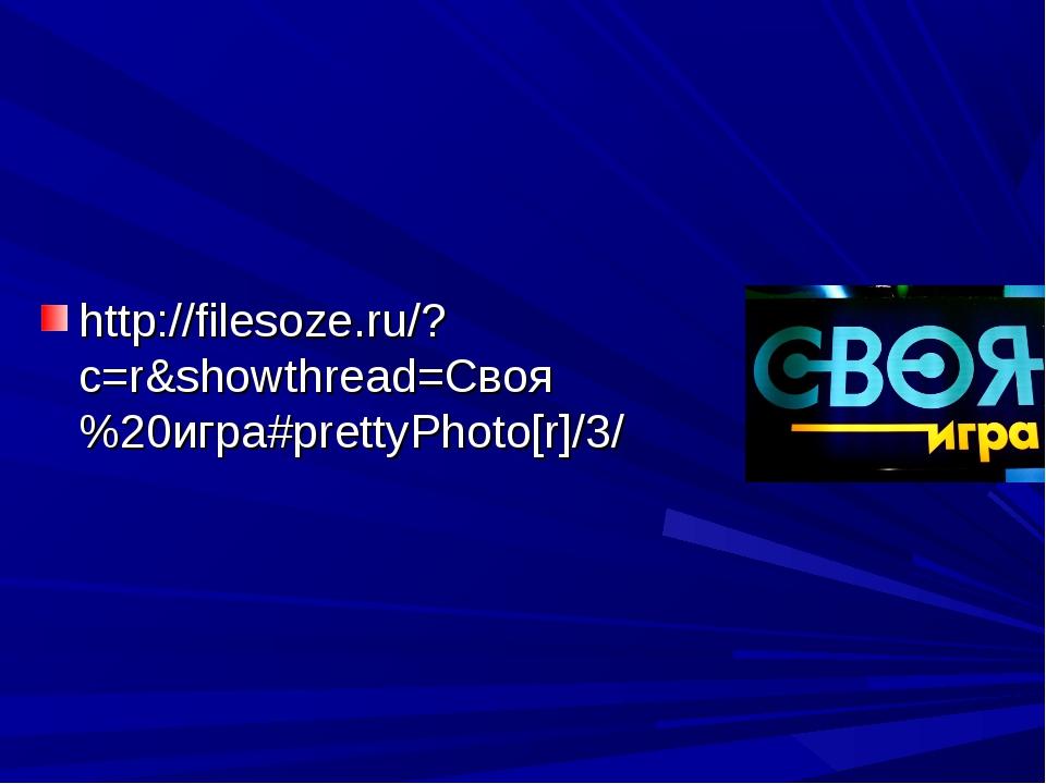http://filesoze.ru/?c=r&showthread=Своя%20игра#prettyPhoto[r]/3/