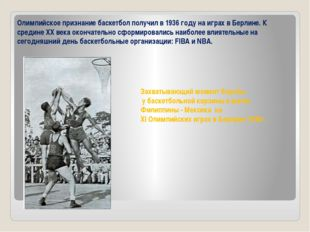 Олимпийское признание баскетбол получил в 1936 году на играх в Берлине. К сре