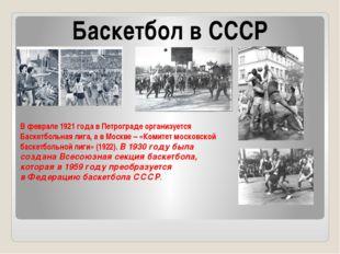 В феврале 1921года вПетрограде организуется Баскетбольная лига, авМоскве