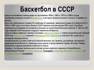 Баскетбол в СССР Одна из сильнейших команд мира на протяжении 1950-х, 1960-х,