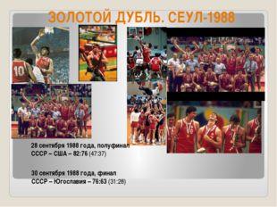 ЗОЛОТОЙ ДУБЛЬ. СЕУЛ-1988 28 сентября 1988 года, полуфинал СССР – США – 82:76