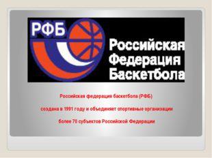 Российская федерация баскетбола (РФБ) создана в1991году иобъединяет спорти