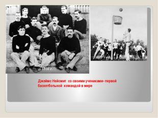 Джеймс Нейсмит со своими учениками- первой баскетбольной командой в мире