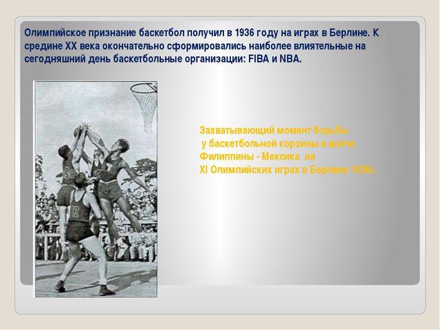 Олимпийское признание баскетбол получил в 1936 году на играх в Берлине. К сре...