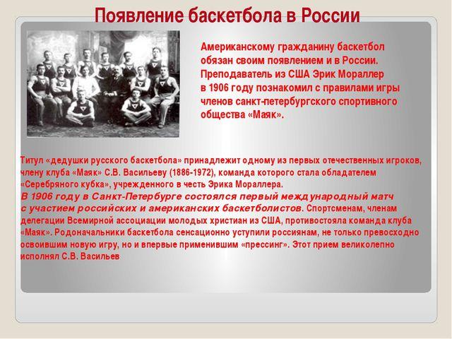 Появление баскетбола в России Американскому гражданину баскетбол обязан своим...