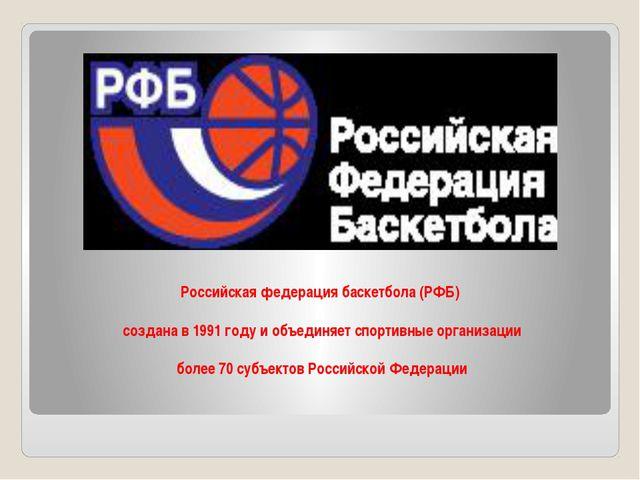 Российская федерация баскетбола (РФБ) создана в1991году иобъединяет спорти...