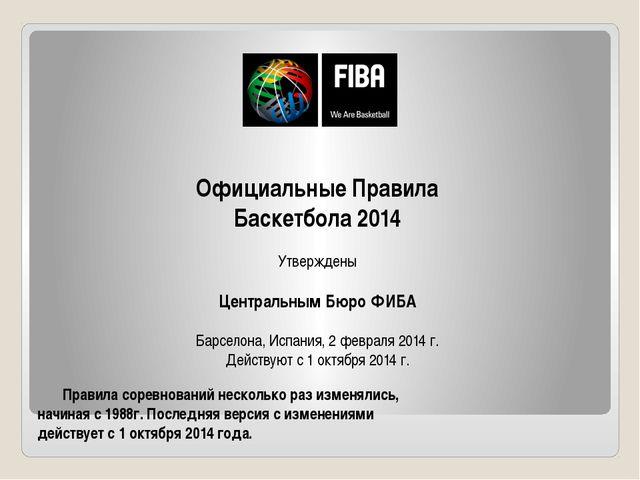 Официальные Правила Баскетбола 2014 Утверждены Центральным Бюро ФИБА Барселон...