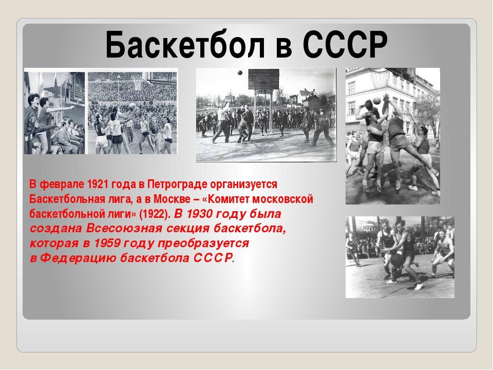 В феврале 1921года вПетрограде организуется Баскетбольная лига, авМоскве...