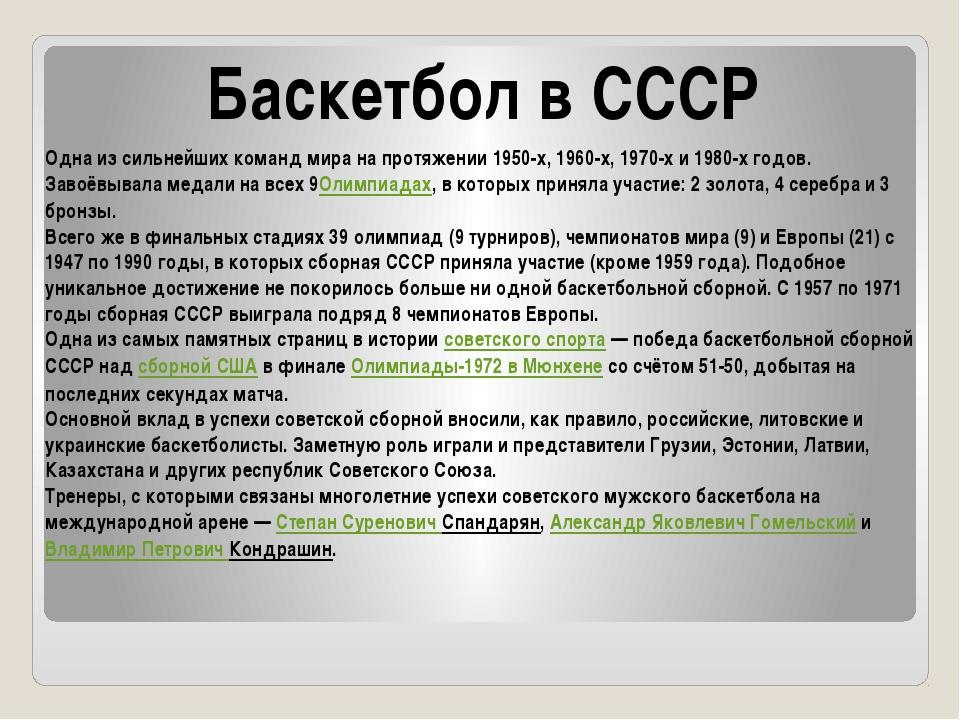 Баскетбол в СССР Одна из сильнейших команд мира на протяжении 1950-х, 1960-х,...