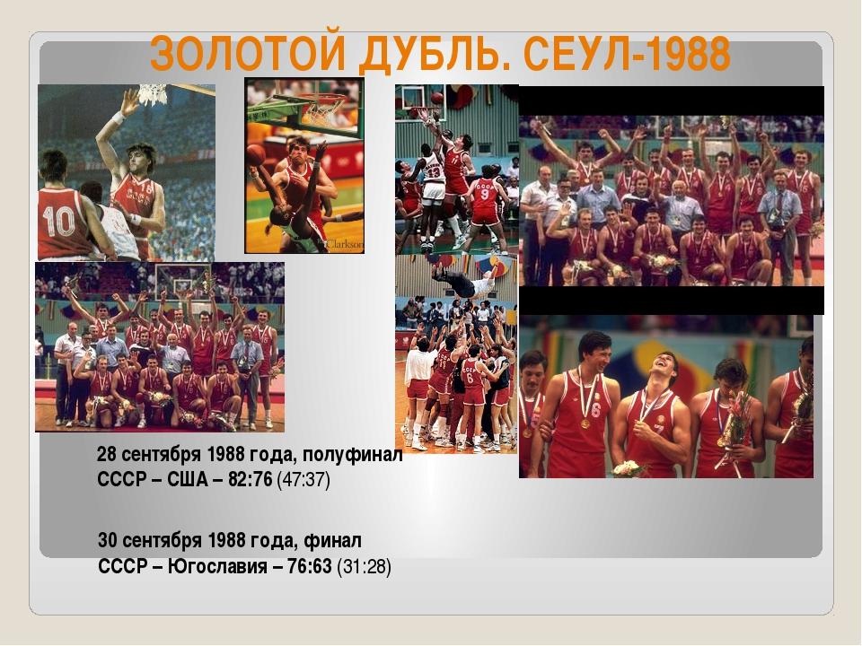 ЗОЛОТОЙ ДУБЛЬ. СЕУЛ-1988 28 сентября 1988 года, полуфинал СССР – США – 82:76...