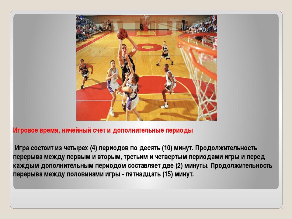 Игровое время, ничейный счет и дополнительные периоды Игра состоит из четырех...