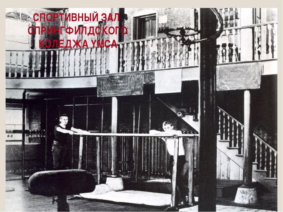 СПОРТИВНЫЙ ЗАЛ СПРИНГФИЛДСКОГО КОЛЕДЖА YMCA