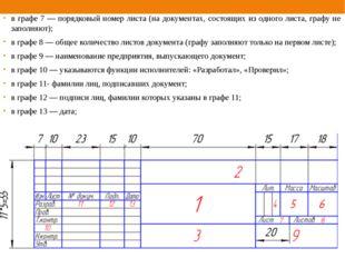 в графе 7 — порядковый номер листа (на документах, состоящих из одного листа,