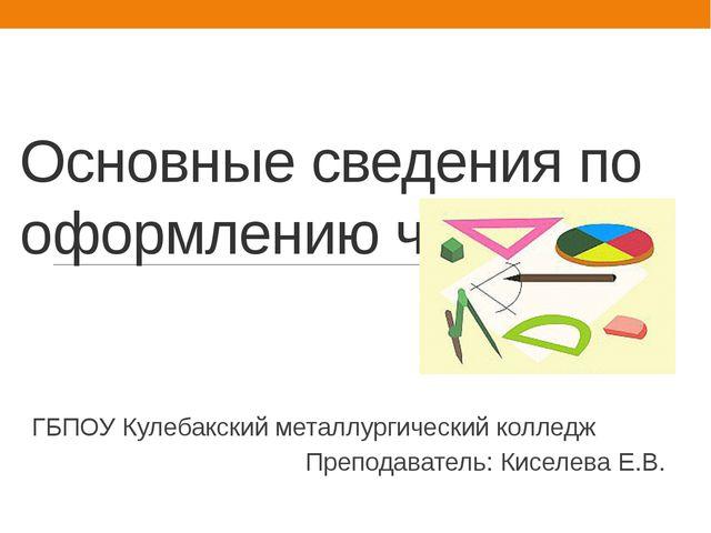 Основные сведения по оформлению чертежей ГБПОУ Кулебакский металлургический к...