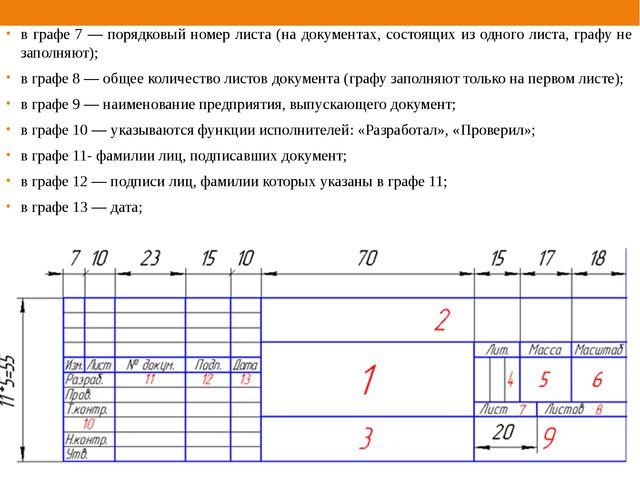 в графе 7 — порядковый номер листа (на документах, состоящих из одного листа,...
