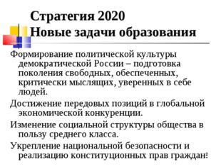 * * * Стратегия 2020 Новые задачи образования Формирование политической культ
