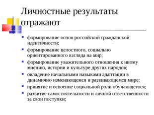 Личностные результаты отражают формирование основ российской гражданской иден