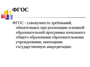 ФГОС ФГОС - совокупность требований, обязательных при реализации основной обр