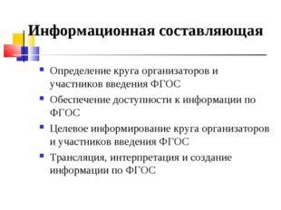Информационная составляющая Определение круга организаторов и участников введ