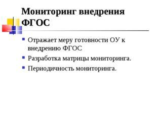Мониторинг внедрения ФГОС Отражает меру готовности ОУ к внедрению ФГОС Разра